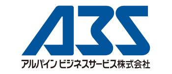 アルパインビジネスサービス株式会社